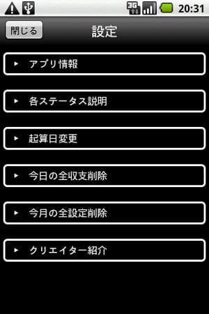 こづかいdeクエスト:設定画面。起算日等を変更できる