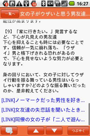 読めるモニュース:記事詳細画面