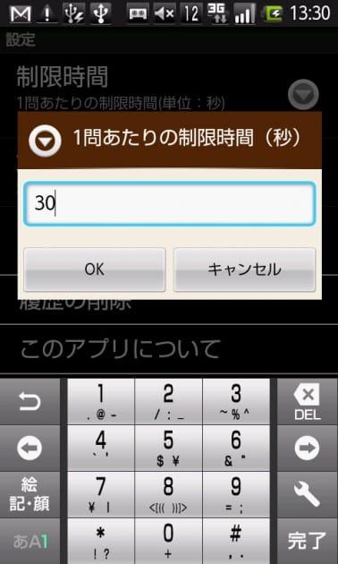 TOEIC(R) テスト文法640問:制限時間の設定画面