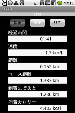 Rabbit:運動中に表示される計測画面