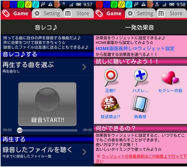 music.jp着信音plus:歌詞・着メロ・着うた®設定:好きな曲をバックに声を録音(左)効果音はウィジェットをできる(右)