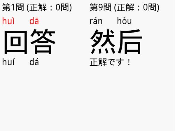 中国語 なぞって覚える声調練習アプリ SiSheng(四声):不正解(左)正解(右)