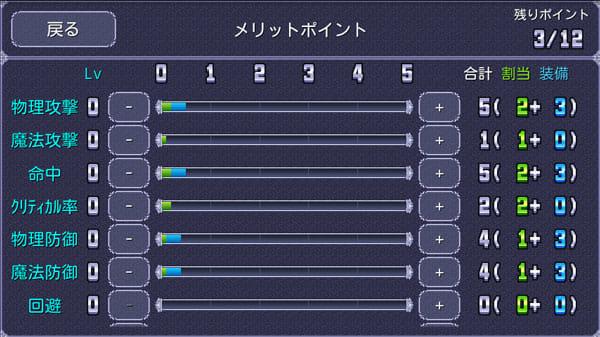 RPGシンフォニーオブエタニティ:レベルアップによって得られるメリットポイントは自由に振り分けられる!