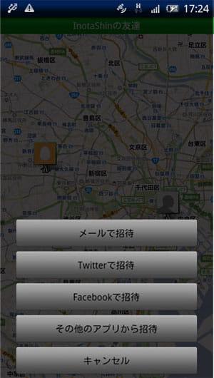 ナカマップ:TwitterやFacebookで招待可能