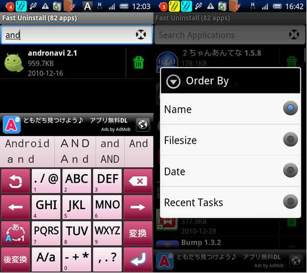 高速アンインストール:アプリ検索(左)表示順の並び替えも可能(右)