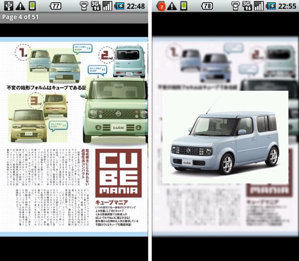 Goo Books:拡大/縮小もページ送りも自在(左)別カットの写真も閲覧可能(右)