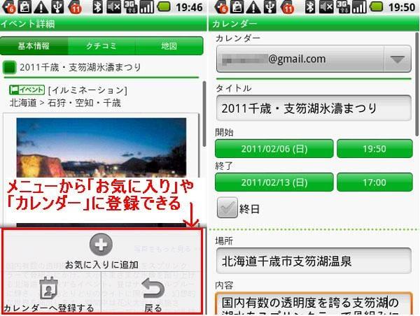 じゃらん観光ガイド:メニュー画面(左)カレンダーへの登録画面(右)
