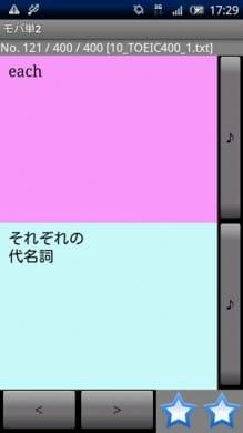 モバ単2 (単語帳, ToDoリスト)
