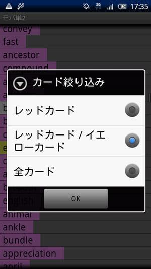 モバ単2 (単語帳, ToDoリスト):カード色をベースに単語をソートできる