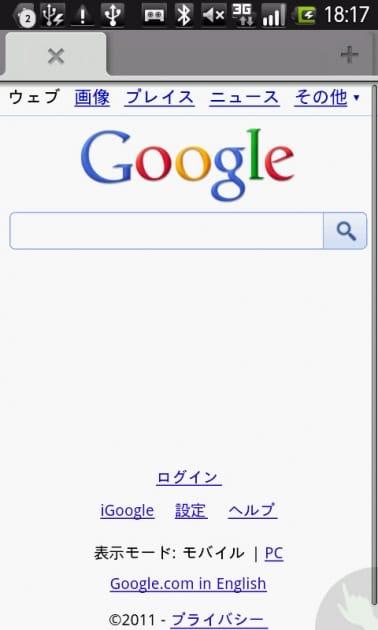 おなじみの検索サイトもGoogle社のサービスのひとつ