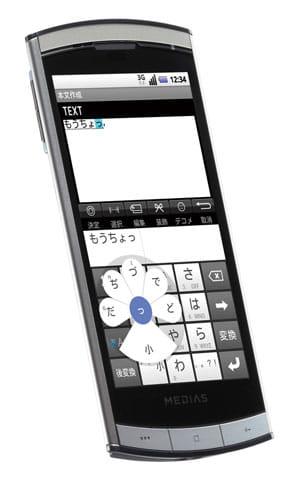 日本語入力にはATOKを採用