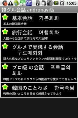 韓グル会話:カテゴリー選択画面