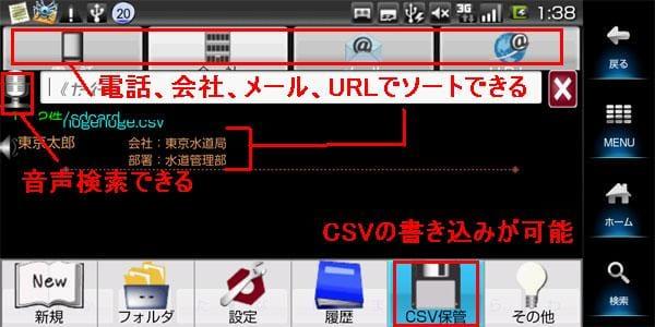 連絡管理帳:手入力と音声入力に対応。CSVへの保管もできる