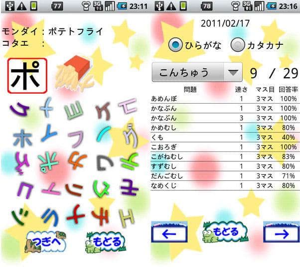くるくるキッズ:高速回転させると大人でも難しい(左)成績確認画面(右)