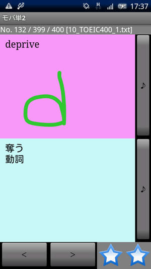 モバ単2 (単語帳, ToDoリスト):フリーハンドで文字を書ける「手書き機能」