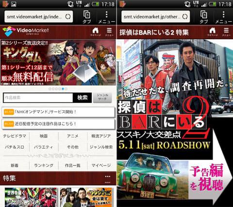 ビデオマーケット:特集から動画を探せる(左)特集の詳細情報(右)
