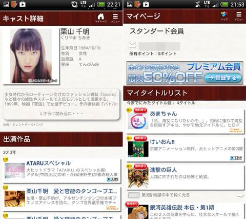 ビデオマーケット:出演者から作品を検索できる(左)マイページ画面(右)