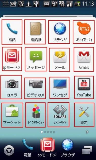 ドロワーと呼ばれるアプリ一覧画面