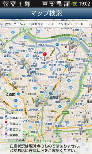 TSUTAYAサーチ:「マップで在庫検索」画面