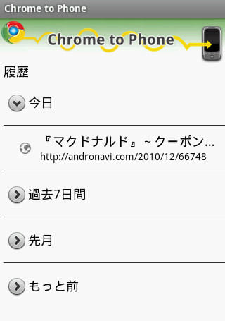 Google Chrome to Phone:送信履歴