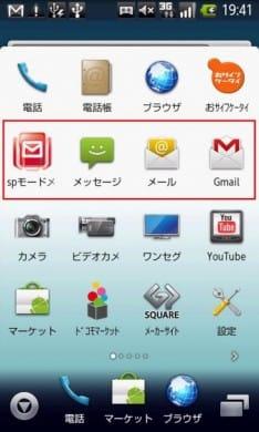 メール関連のアプリが4つもある!