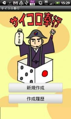DPZ サイコロ奉行