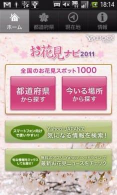 Yahoo! JAPANお花見ナビ2011