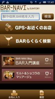 BAR-NAVI by SUNTORY
