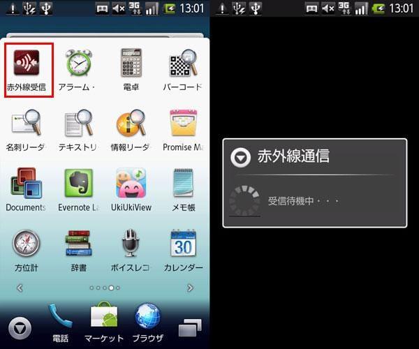 【Android側】手順4の画面(左)と手順6の画面(右)