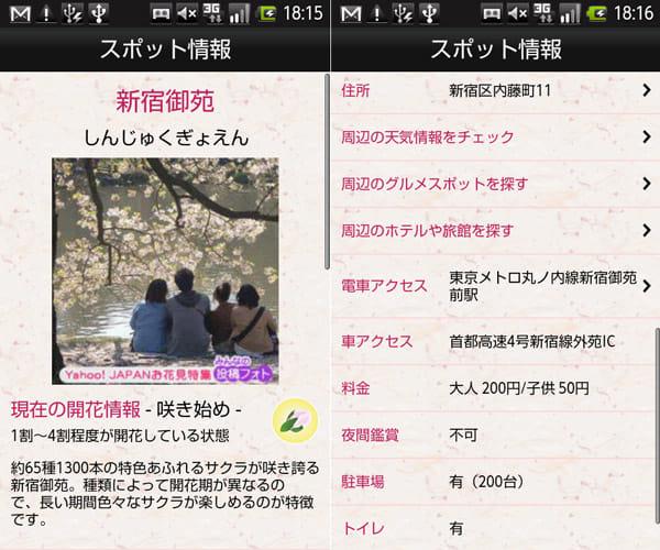 Yahoo! JAPANお花見ナビ2011:縦スクロールで見やすく整理されているスポット情報