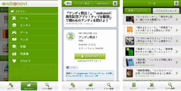 andronavi:アプリレビューも充実していて、欲しいアプリもすぐに見つかる