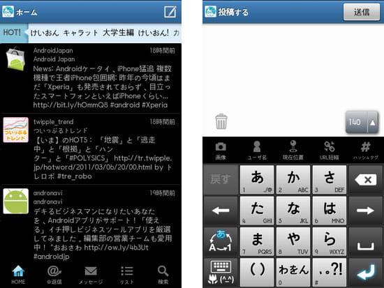 ついっぷる for Android:人気NO.1 のTwitterクライアント!