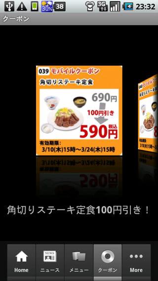 【公式】松屋フーズクーポンアプリ:クーポン選択画面