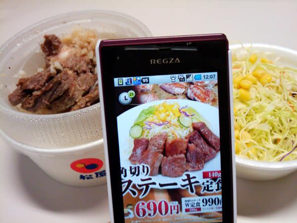 【公式】松屋フーズクーポンアプリ:クーポンはテイクアウトでも使用可能