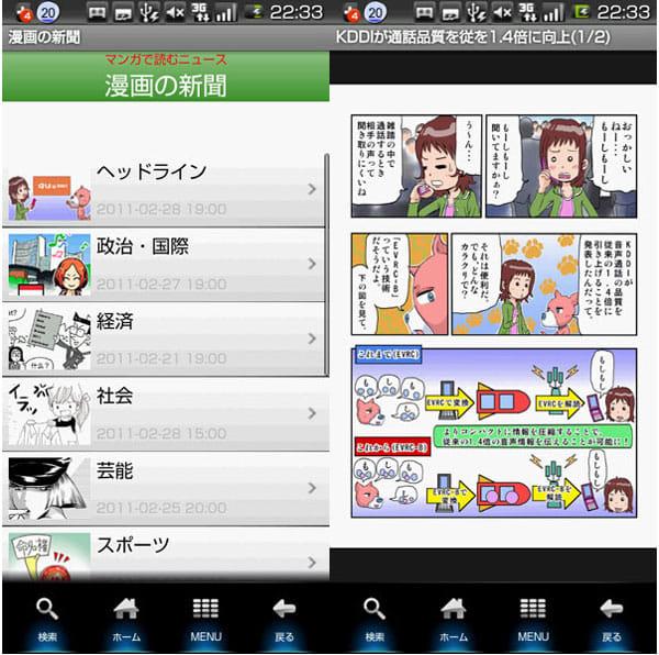 漫画の新聞:カテゴリ画面(左)漫画表示画面(右)
