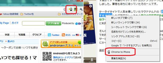 Google Chrome to Phone: PC側の操作:ウェブサイトのURLを送る場合(左) テキストを送る場合(右)