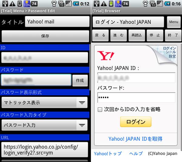 シークレットパスワード:IDやパスワードを入力しなくても自動遷移してくれる