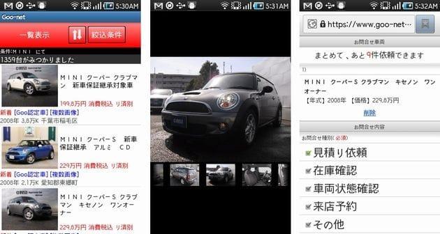 中古車検索グーネット(Goo-net)中古車・中古自動車情報:検索結果は新着順に一覧で表示(左)画像をタッチしてギャラリーを表示(中央)見積もりは10件までまとめて依頼できる(右)