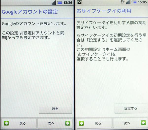 基本的な設定をチュートリアルで簡単に行える「初期設定ガイド」。Googleアカウントの登録(左)おサイフケータイの設定(右)も可能