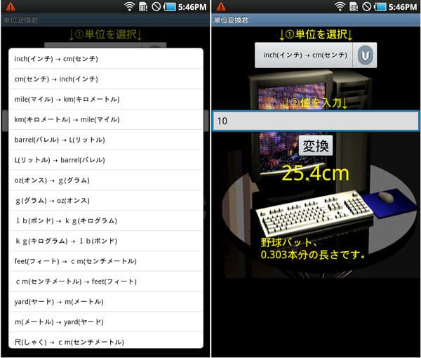 単位変換君:さまざまな単位変換に対応(左)数値を入力して「変換」ボタンをタップするだけ(右)