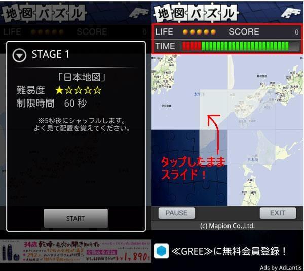 地図パズル:難易度は5段階(左)移動させたい位置までパズルをタップ&スライド(右)