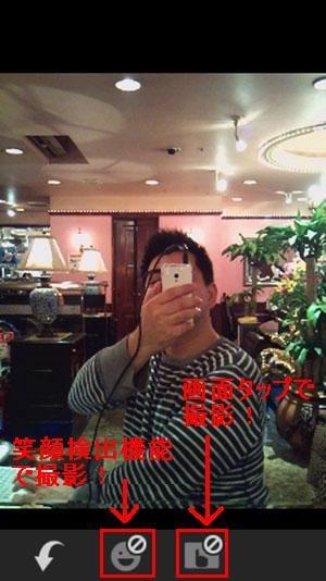 Morpho Self Camera:笑顔検出機能か、画面タップで撮影