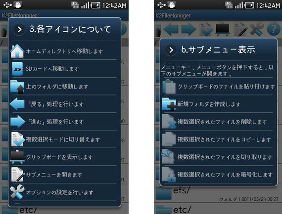 K2 File Manager :アイコン表示で作業がスムーズ