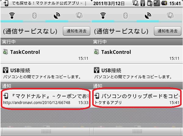 Google Chrome to Phone:ウェブサイトURLの通知画面(左)テキストの通知画面(右)