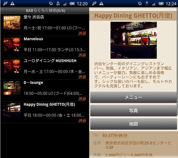 BAR-NAVI by SUNTORY:らくらく検索結果画面。バーが一覧で表示される(左)店舗詳細画面(右)