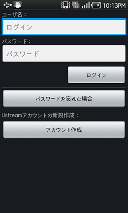 Ustream:アカウントの作成