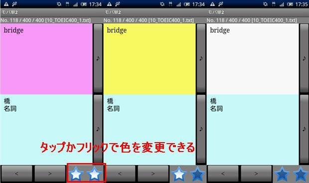 モバ単2 (単語帳, ToDoリスト):カード右下の☆マークをタップorフリックすれば、カード色を変更できる