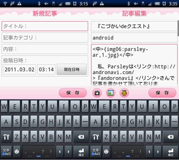 ヤプログ!:新規記事作成画面(左)記事編集画面(右)