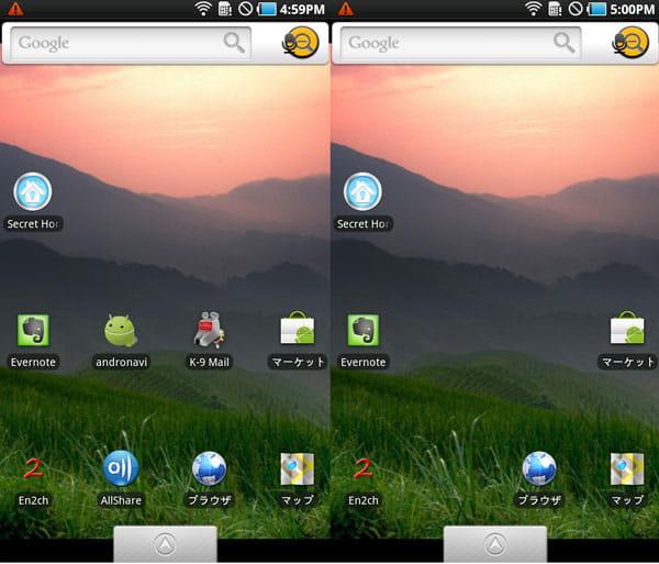 Secret Home:非表示設定をすると、選択したアプリがホーム画面から消える