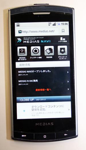 「MEDIAS」ユーザのためのサイト「MEDIAS NAVI」